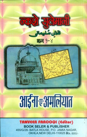 Naqsh e Sulemani Hindi,Aaina e Amliyat Hindi, नक्शे सुलेमानी, आइना ए अमलियात