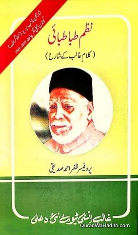 Nazm Tabatabai, Kalam e Ghalib Ke Shareh, نظم طباطبائی, کلام غالب کے شارح