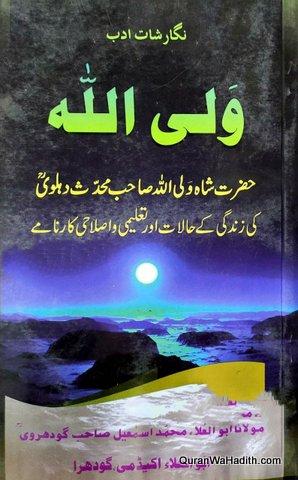 Nigarshat e Adab Waliullah, نگارشات ادب ولی اللہ