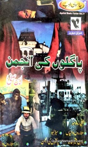 Pagalon Ki Anjuman, Imran Series, پاگلوں کی انجمن, عمران سیریز