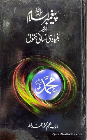 Paighambar e Islam Aur Bunyadi Insani Huqooq