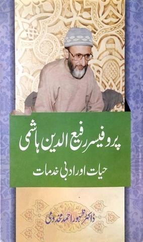 Prof Rafiuddin Hashmi Hayat Aur Adabi Khidmat, پروفیسر رفیع الدین ہاشمی حیات اور ادبی خدمات