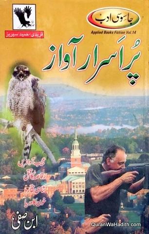 Pur Asrar Awaz, Faridi Hameed Series, پراسرار آواز فریدی حمید سیریز