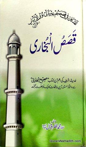 Qasas ul Bukhari, قصص البخاری