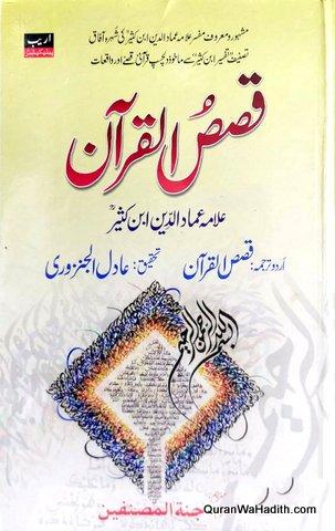 Qasas ul Quran Urdu, قصص القرآن