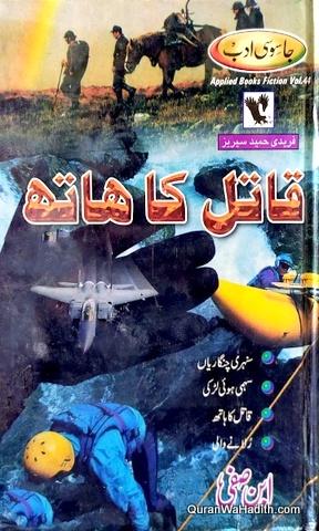 Qatil Ka Hath, Faridi Hameed Series, قاتل کا ہاتھ ناول, فریدی حمید سیریز