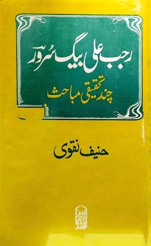 Rajab Ali Baig Suroor Chand Tahqeeqi Mabahis, رجب علی بیگ سرور چند تحقیقی مباحث