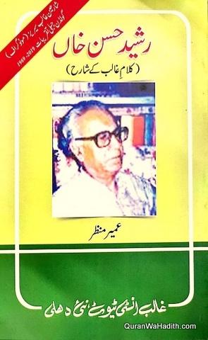 Rashid Hussain Khan Kalam e Ghalib Ke Shareh, رشید حسین خان کلام غالب کے شارح