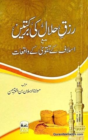 Rizq e Halal Ki Barkatain, رزق حلال کی برکتیں