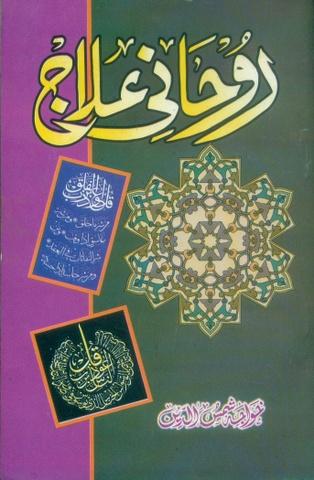 Rohani Ilaj Urdu, روحانی علاج