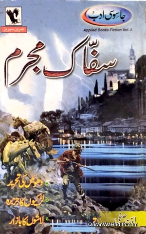 Saffak Mujrim, Imran Series Novel, سفّاک مجرم, عمران سیریز ناول