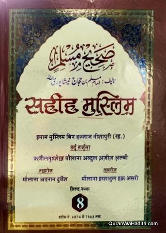 Sahih Muslim Hindi, 8 Vols, सहीह मुस्लिम