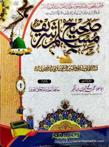 Sahih Muslim Sharif, 3 Vols, صحیح مسلم شریف اردو
