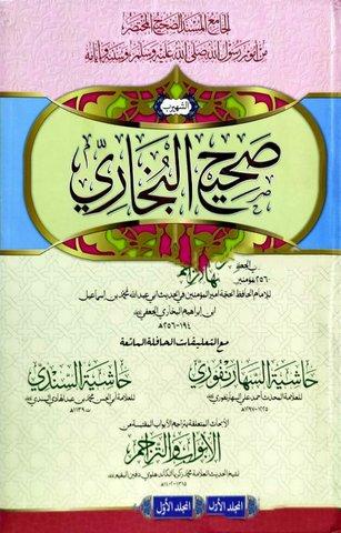 Sahih al Bukhari, 4 Vols, 2 Color, Bushra Style, صحيح البخاري
