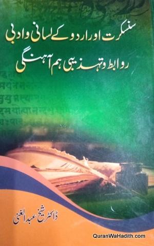 Sanskrit Aur Urdu Ke Lisani o Adabi Rawabit Wa Tahzeebi Hum Ahangi, سنسکرت اور اردو کے لسانی و ادبی روابط و تہذیبی ہم آہنگی