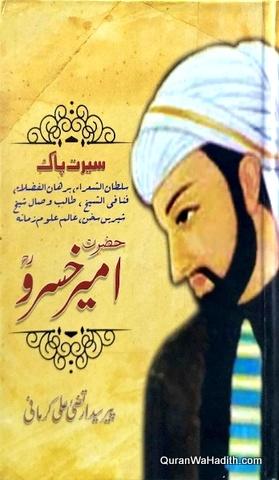 Seerat e Pak Hazrat Amir Khusro, سیرت پاک حضرت امیر خسرو