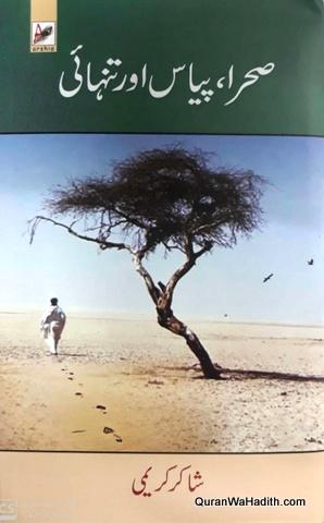 Sehra Pyas Aur Tanhai, صحرا پیاس اور تنہائی