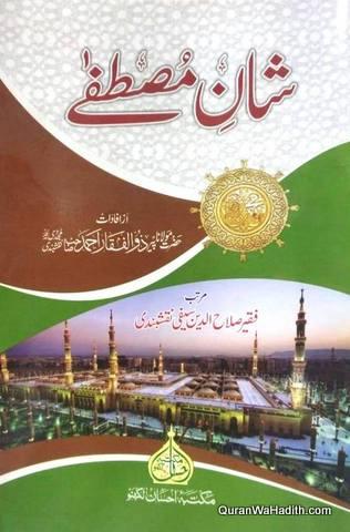 Shan e Mustafa, شان مصطفیٰ