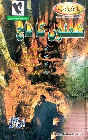 Sholon Ka Naach, Faridi Hameed Series, شعلوں کا ناچ, فریدی حمید سیریز