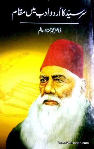 Sir Syed Ka Urdu Adab Me Maqam, سر سید کا اردو ادب میں مقام