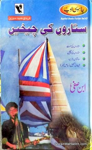 Sitaron Ki Chikhain, Faridi Hameed Series, ستاروں کی چیخیں, فریدی حمید سیریز