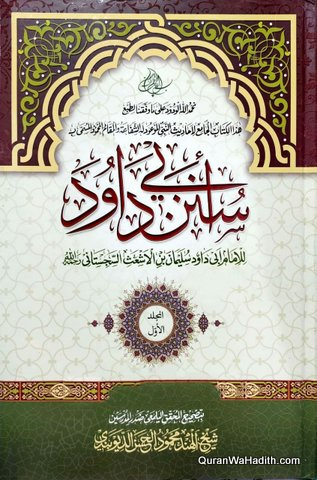 Sunan Abu Dawud Arabic, 2 Vols, سنن أبي داود
