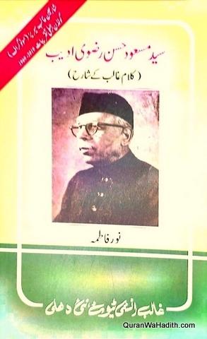 Syed Masood Hasan Rizvi Adeeb, Kalam e Ghalib Ke Shareh, سید مسعود حسن رضوی ادیب, کلام غالب کے شارح