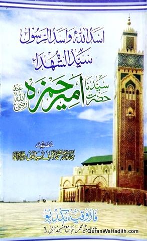 Syedna Hazrat Ameer Hamza, سیدنا حضرت امیر حمزہ