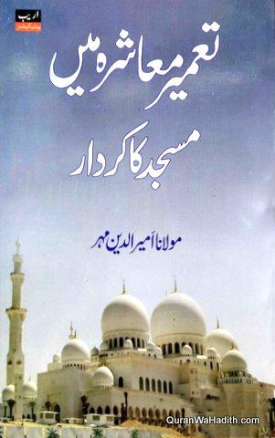 Tameer e Mashre Mein Masjid Ka Kirdar, تعمیر معاشرے میں مسجد کا کردار