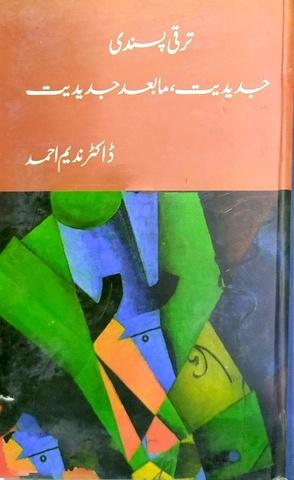 Taraqqi Pasandi Jadeediyat Mabad e Jadeediyat, ترقی پسندی جدیدیت مابعد جدیدیت