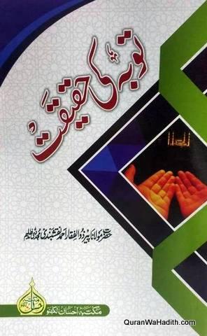 Tauba Ki Haqeeqat, توبہ کی حقیقت