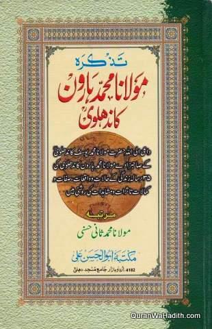 Tazkira Maulana Muhammad Haroon Kandhalvi, تذکرہ مولانا محمد ہارون کاندھلوی