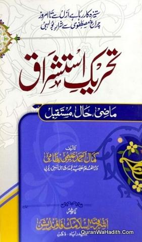 Tehreek Istishraq, Mazi Hal Aur Mustaqbil, تحریک استشراق