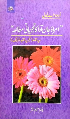 Umrao Jaan Ada Ka Tajziyati Mutala, امراؤ جان ادا کا تجزیاتی مطالعہ