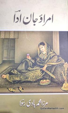 Umrao Jaan Ada Novel, امراؤ جان ادا ناول