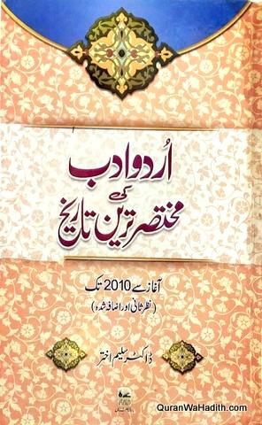 Urdu Adab Ki Mukhtasar Tareen Tareekh, اردو ادب کی مختصر ترین تاریخ, آغاز سے ٢٠١٠ تک