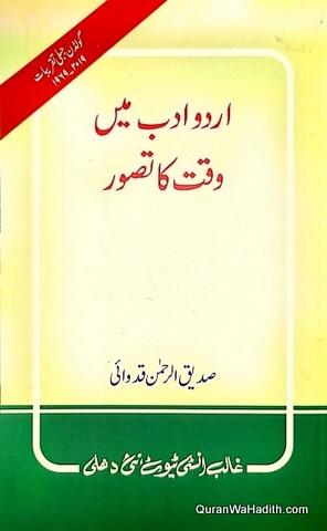 Urdu Adab Mein Waqt Ka Tasawwur, اردو ادب میں وقت کا تصور