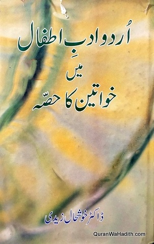 Urdu Adab e Atfal Mein Khawateen Ka Hissa, اردو ادب اطفال میں خواتین کا حصہ