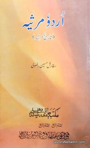 Urdu Marsiya, Tareekh e Marsiya, اردو مرثیہ, تاریخ مرثیہ