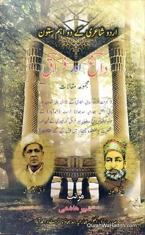 Urdu Shayari Ke Do Aham Sutoon Dagh Aur Firaq, اردو شاعری کے دو اہم ستون داغ اور فراق