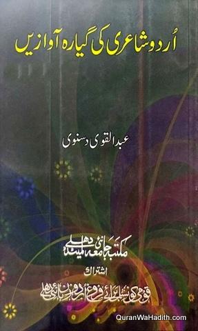 Urdu Shayari Ki Gyara Awazain, اردو شاعری کی گیارہ آوازیں