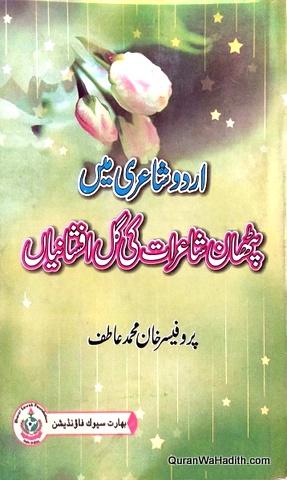 Urdu Shayari Mein Pathan Shairat Ki Gul Afshaniyan, اردو شاعری میں پٹھان شاعرات کی گل افشانیاں