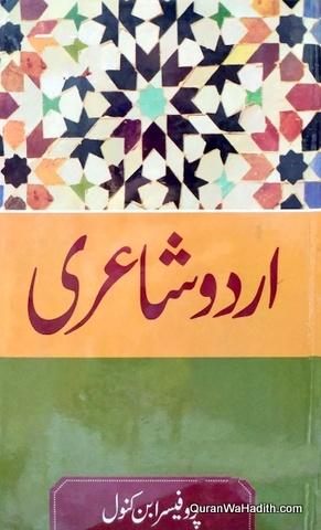 Urdu Shayari, اردو شاعری