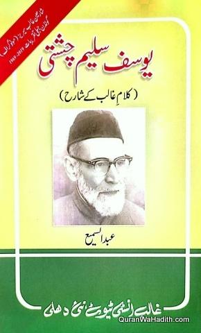 Yusuf Saleem Chishti Kalam e Ghalib Ke Shareh, یوسف سلیم چشتی, کلام غالب کے شارح