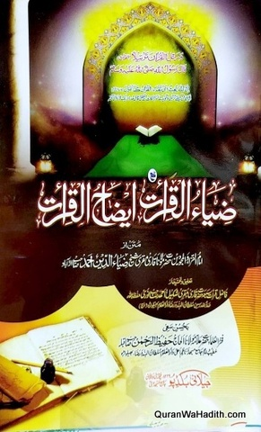 Zia ul Qirat Izah ul Qirat, ضیاء القرات ایضاح القرات