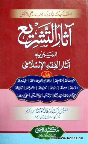 Asar ul Tashria Al Musamma Bih Asar ul Fiqhil Islami, 2 Vols, آثار التشریع المسمّی بہ آثار الفقہ السلامی