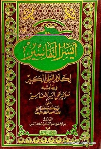 Aysar at-Tafasir li Kalam al-Ali al-Kabir, 3 Vols, أيسر التفاسير لكلام العلي الكبير وبهامشه نهر الخير على أيسر التفاسير