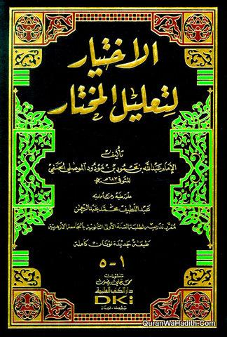 Al Ikhtiyar Li Taleel Al Mukhtar, الاختيار لتعليل المختار