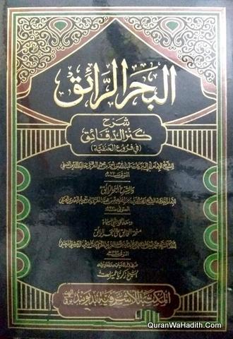 Al Bahr ar Raiq Sharh Kanz ad Daqaiq, البحر الرائق شرح كنز الدقائق في فروع الحنفية