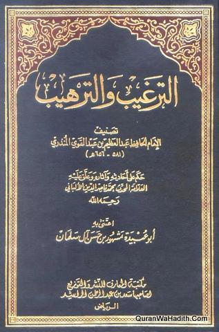 At Targhib wat Tarhib, 4 Vols, الترغيب والترهيب